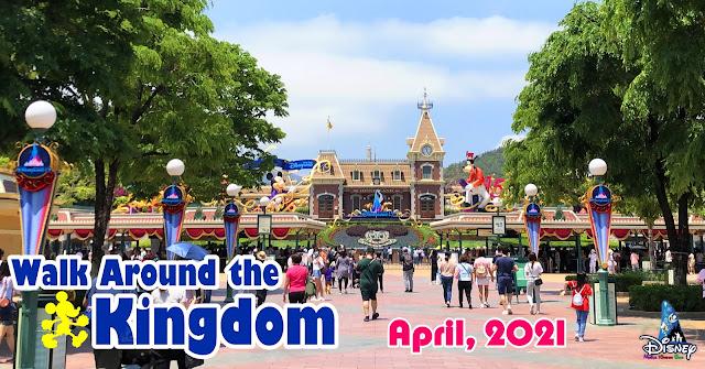 Walk-Around-the-Kingdom-Hong-Kong-Disneyland-April-2021, 香港迪士尼樂園