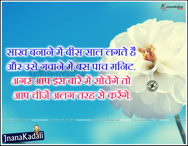 Here is a Latest Suvichar Images with Best Inspiring Messages for Society, Nice Good Morning Suvichar in Hindi Font online Good Suvichar Pictures and Quotations Online, Suvichar Hindi Language WhatsApp Status and Hindi Images Free.