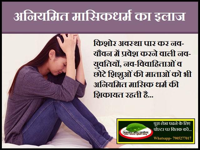 अनियमित मासिकधर्म का इलाज
