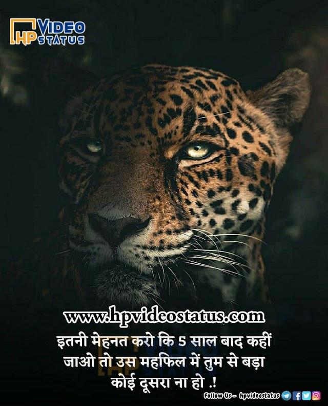 Motivational Status In Hindi For Whastapp - Facebook - Instagram