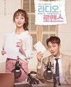 Radio Romance (2018)