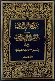 سعادة الدارين في الصلاة على سيد الكونين للإمام يوسف بن إسماعيل النبهاني