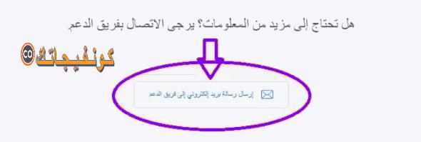 فك حظر رابط الموقع من فيس بوك