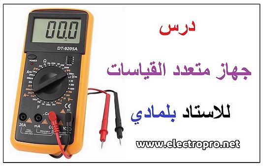 درس جهاز متعدد القياسات للسنة الاولى ثانوي هندسة كهربائية للاستاذ بلمادي