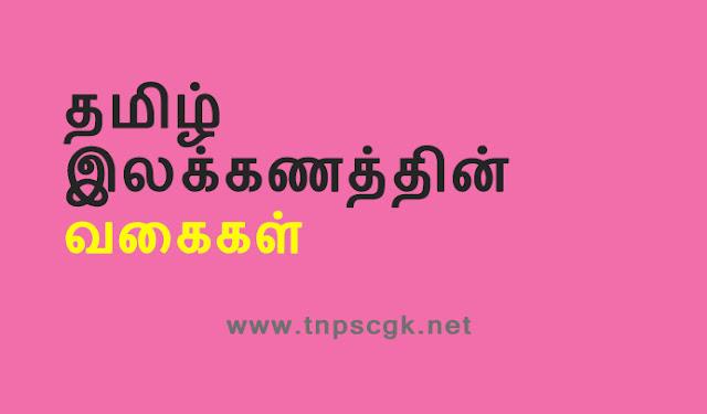 tamil ilakkanathin vagaigal