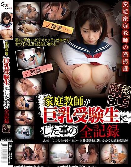 GVG-892 Yumesaki Hinami Busty Student