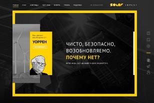 Дизайн сайта Solar