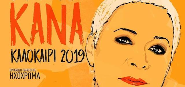 Συναυλία της Μελίνας Κανά στις 31 Ιουλίου στο Ναύπλιο