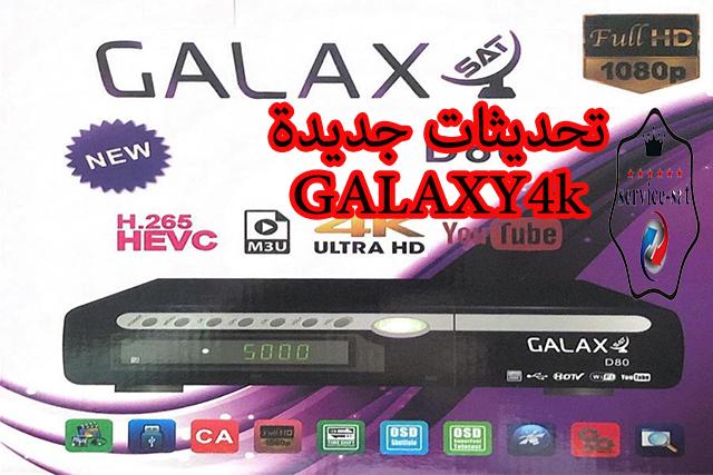 جديد اجهزة المعالجاتGALAXY4k 1506-1507