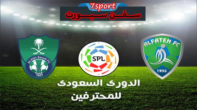 موعد مباراة الفتح والأهلي السعودي 20-02-2019 في الدوري السعودي