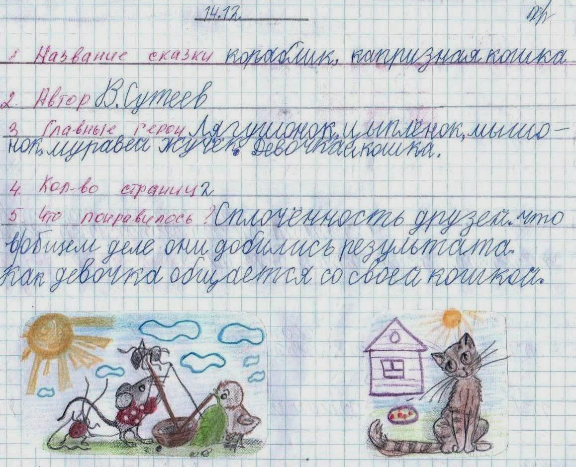 История уколова 10 класс читать