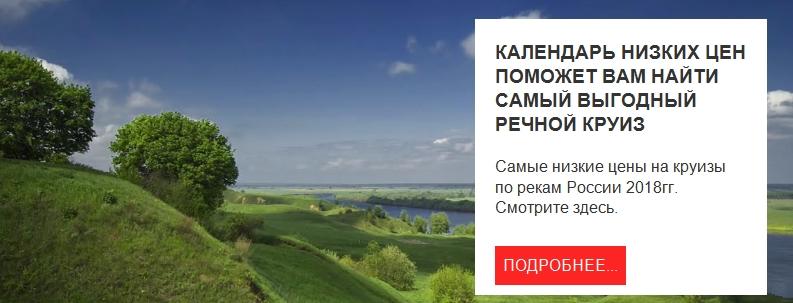 Реки России.  Календарь низких цен