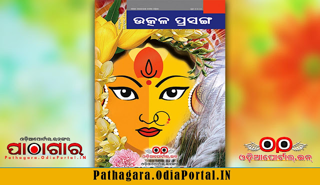 Utkal Prasanga [ଉତ୍କଳ ପ୍ରସଙ୍ଗ] (Sep-Oct 2018 Issue) eMagazine By Govt. of Odisha - Free e-Book (HQ PDF)