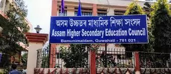 Assam HS 1st year Admission 2021   DARPAN — Online Admission Portal,How to apply, DARPAN online Portal, AHSEC Admission