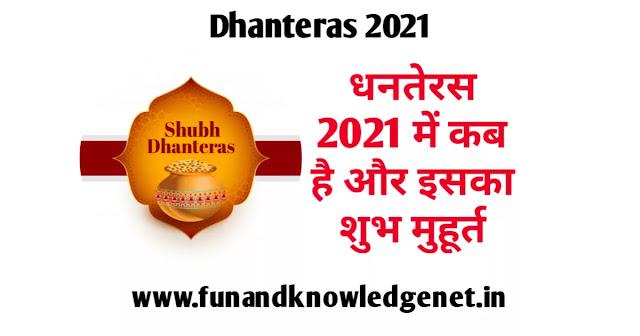 Dhanteras 2021 Mein Kab Hai Date - धनतेरस 2021 में कब है तारीख