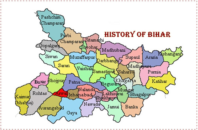 History of Bihar in Hindi l बिहार का इतिहास