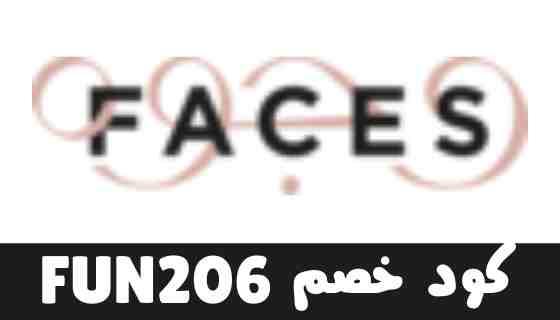 كوبون خصم وجوه Faces فعال كوبون 50% لكل منتجات شهر يونيو wojooh