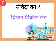 संविदा विधि 2 क्या है | law of contract 2 in hindi | samvida vidhi 2 in hindi