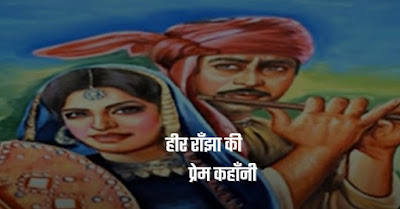 heer ranjha real photo, heer ranjha love story in hindi