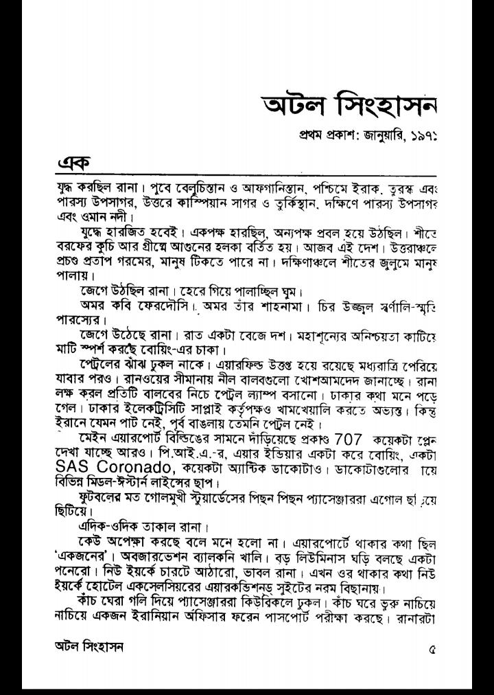 মাসুদ রানা pdf, মাসুদ রানা pdf free download, মাসুদ রানা পিডিএফ ডাউনলোড, মাসুদ রানা পিডিএফ বই, মাসুদ রানা pdf book, মাসুদ রানা pdf download,