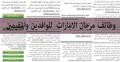 مرجان دبي وظائف الامارات لكل المؤهلات والتخصصات 2020