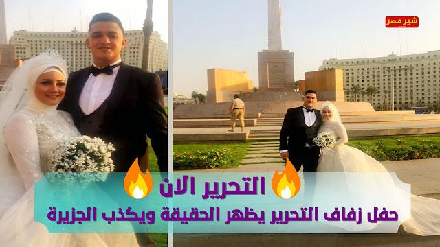 حفل زفاف التحرير يظهر الحقيقة ويكذب الجزيرة