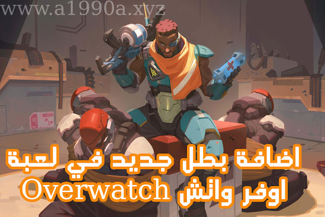 لعبة اوفر واتش Overwatch