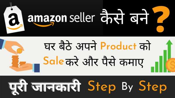 Amazon seller kese bane