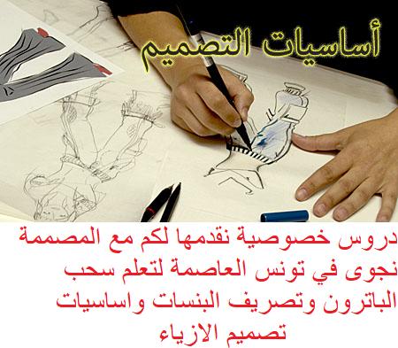 تعلم تصميم الازياء - دروس خصوصية من المصممة التونسية نجوى لتعلم تصميم الازياء - سجل الان فرصة لاتعوض