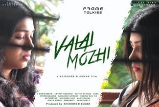 Valai Mozhi – New Tamil Short Film 2019