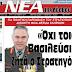 Σάλος στη Λέσβο: Στρατηγός κατά ψάλτη για το «Νίκας τοις βασιλεύσι»! (photos)
