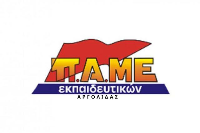 Κάλεσμα σε Γενική Συνέλευση από το ΠΑΜΕ Εκπαιδευτικών Αργολίδας