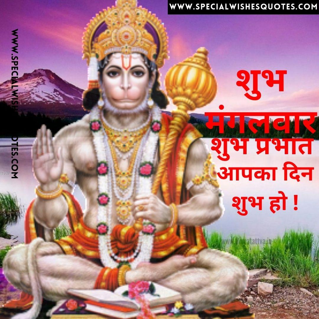 good morning shubh mangalwar image