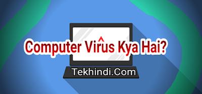 कंप्यूटर वायरस क्या है?कंप्यूटर वायरस क्या होता है,computer Virus kya hai,virus kya hai computer mei