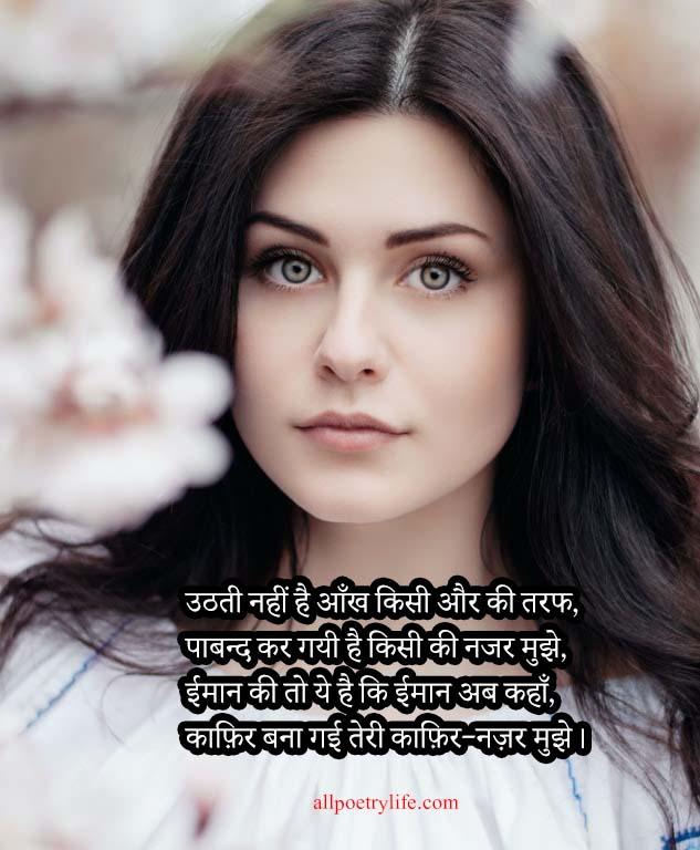 Shayari on eyes in hindi quotes | khubsurat aankhen poetry | status sad shayari hindi