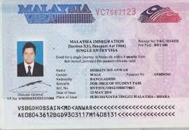 মালয়েশিয়ার ভিজিটিং ভিসা। Malaysia tourists visa requirement