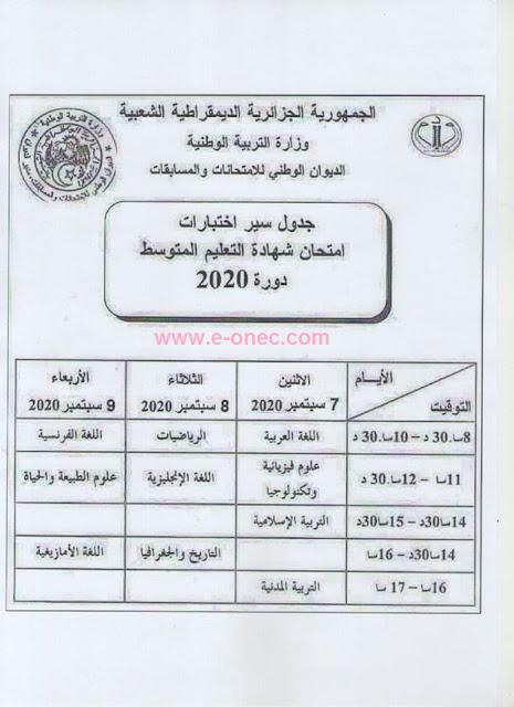 جدول سير امتحان شهادة التعليم المتوسط دورة 2020