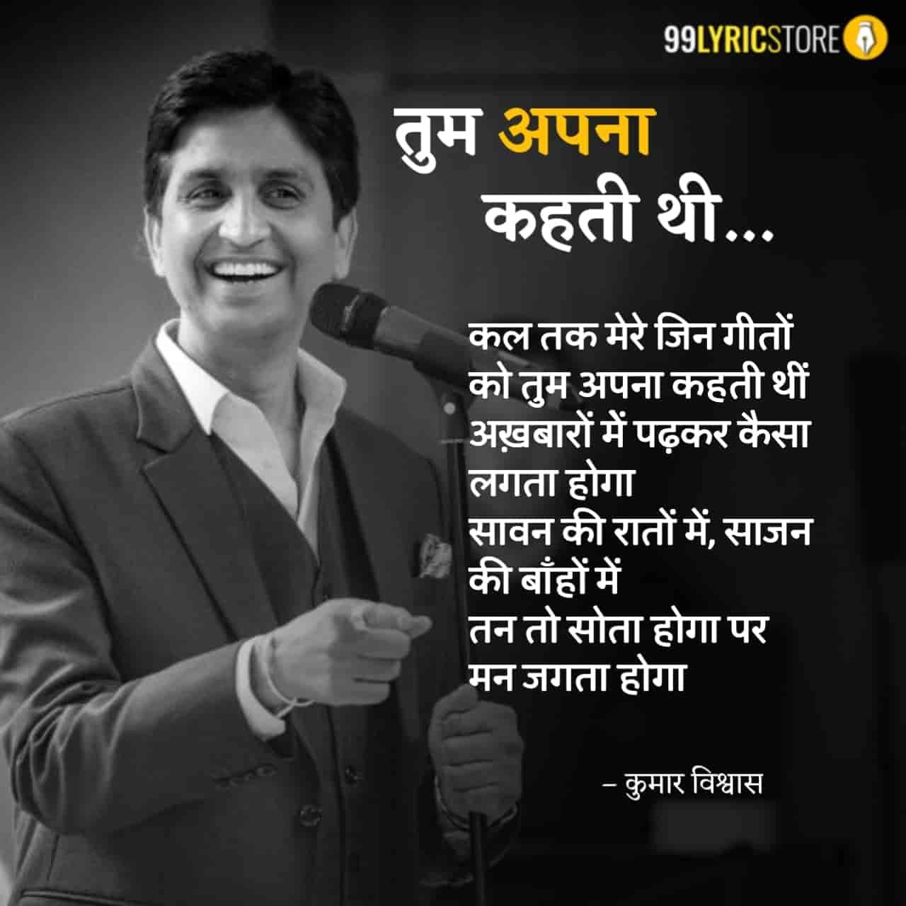Tum Apna Kehti Thi Poetry | Kumar Vishwas