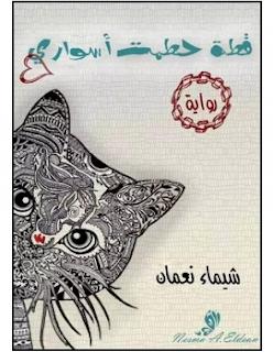 رواية قطة حطمت اسواري كاملة pdf - شيماء نعمان