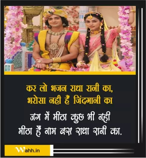 Best Radha Krishna Love SMS With Images