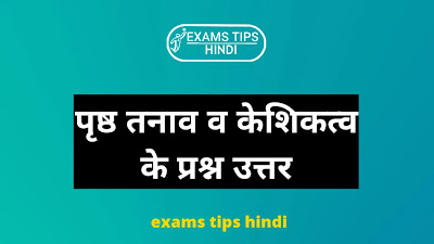 पृष्ठ तनाव व केशिकत्व के प्रश्न उत्तर, Surface Tension and Capillarity Question Answer in Hindi, prisht tanav aur keshikatva ske prashan uttar