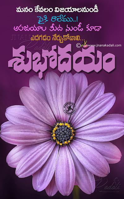 telugu online inspiring words, best success words in telugu, whats app sharing new success quotes