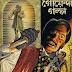 Banglar Shera Goyenda Galpo (Story Collection) - Bengali Horror PDF