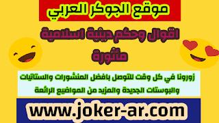اقوال وحكم دينية اسلامية مأثورة 2019 - الجوكر العربي