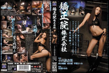 RBD-282   中文字幕 – 矯正院株式會社