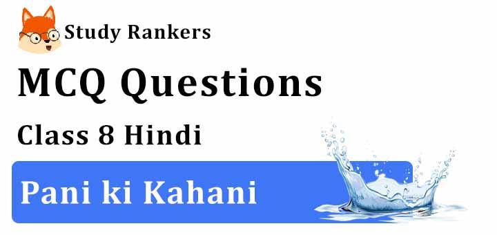 MCQ Questions for Class 8 Hindi: Ch 16 पानी की कहानी Vasant