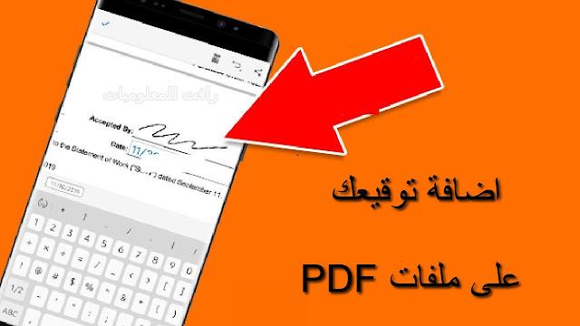 افضل تطبيقات للتوقيع على ملف PDF للاندرويد مجانا بضغطة واحدة فقط