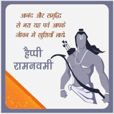 Ram Navami  Wishes With Images