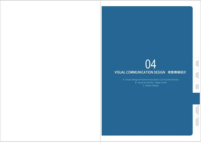 設計作品集 (Design Portfolio) 範例4 視覺傳達設計類排版 梁又文老師設計作品集 (內容,製作,印刷,紙材)
