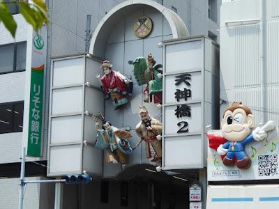 天神橋筋商店街の入口